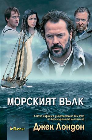е-книга - Морският вълк