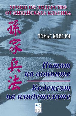 е-книга - Уроци по лидерство от китайската класика: Пътят на воините/ Кодексът на владетелите