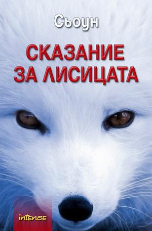 е-книга - Сказание за лисицата