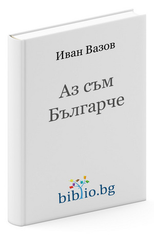 е-книга - Аз съм Българче