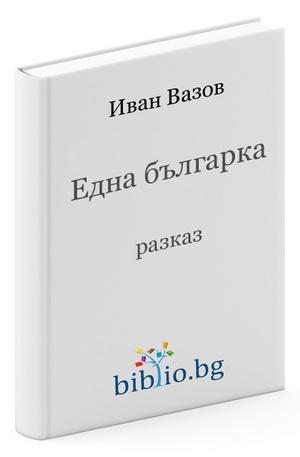 е-книга - Една Българка