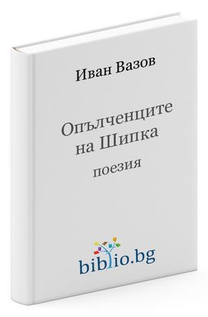 е-книга - Опълченците на Шипка