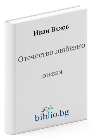 е-книга - Отечество любезно