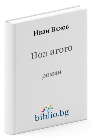 е-книга - Под игото