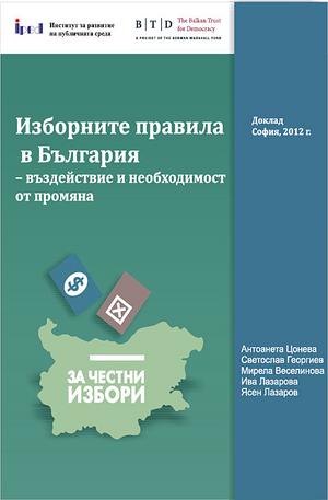 е-книга - Изборните правила в България - въздействие и необходимост от промяна