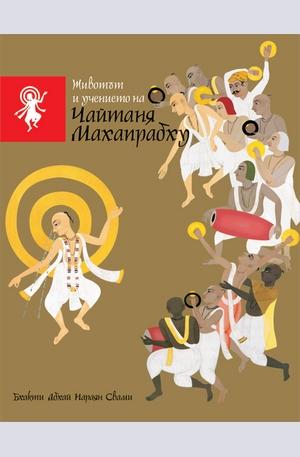 е-книга - Животът и учението на Чайтаня Махапрабху
