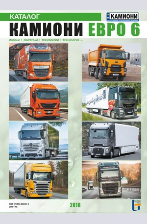 е-списание - Камиони Евро-6