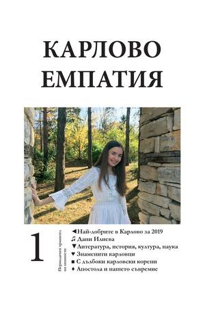 е-списание - Карлово Емпатия - кн. 1/2020