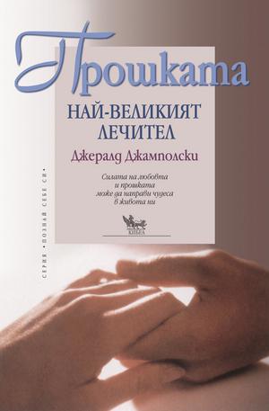 е-книга - Прошката - Най-великият лечител