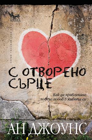 е-книга - С отворено сърце