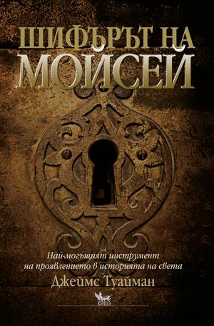 е-книга - Шифърът на Мойсей