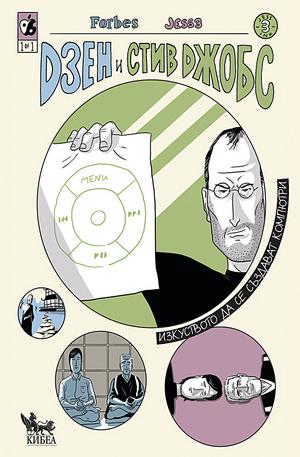 е-книга - Дзен и Стив Джобс - Изкуството да се създават компютри