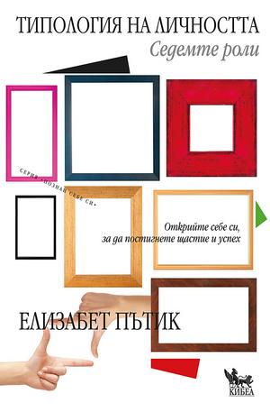 е-книга - Типология на личността
