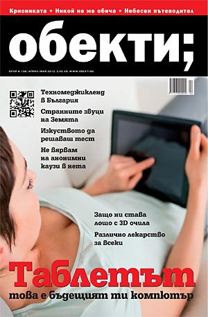 е-списание - Обекти- брой 4/2012