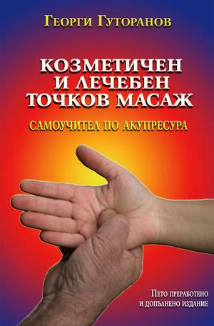 е-книга - Козметичен и лечебен точков масаж
