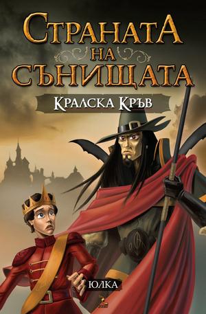 е-книга - Страната на сънищата - Кралска кръв