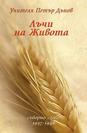 е-книга - Лъчи на живота