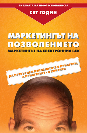 е-книга - Маркетингът на позволението