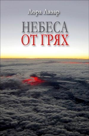 е-книга - Небеса от грях