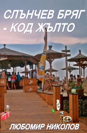 е-книга - Слънчев бряг - код жълто