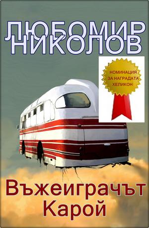е-книга - Въжеиграчът Карой