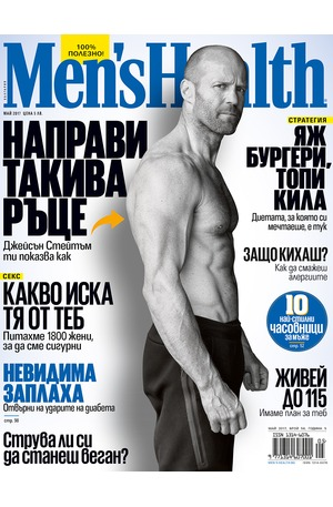 е-списание - Men's Health - брой 5/2017