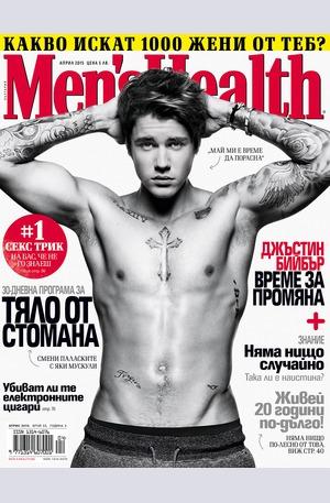 е-списание - Men's Health - брой 4/2015