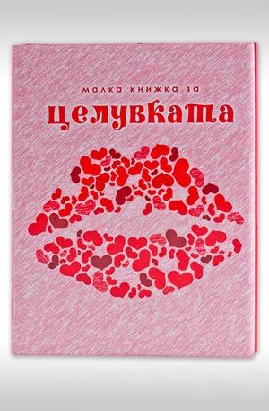 Книга - Малка книжка за целувката