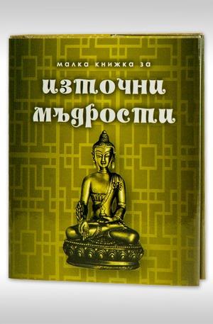 е-книга - Малка книжка за източни мъдрости