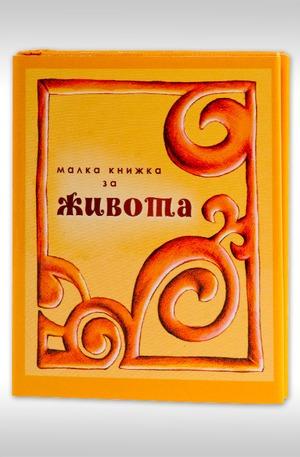 е-книга - Малка книжка за живота