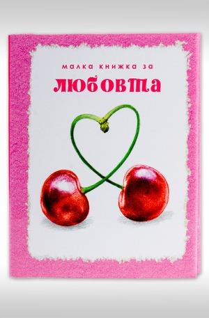Книга - Малка книжка за любовта