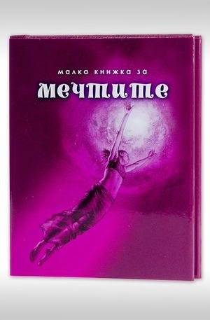 е-книга - Малка книжка за мечтите