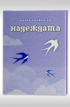 Книга - Малка книжка за надеждата
