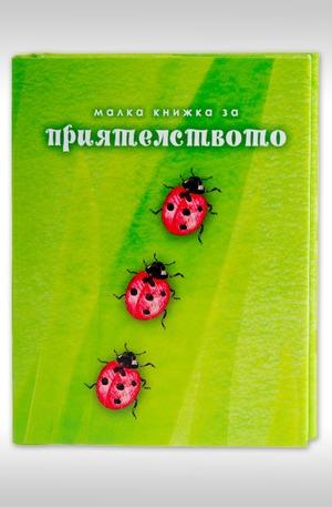 Книга - Малка книжка за приятелството