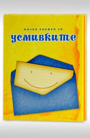Книга - Малка книжка за усмивките