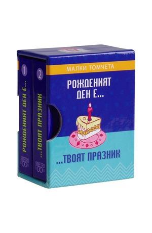 Книга - Малки томчета - Рожденият ден е... твоят празник