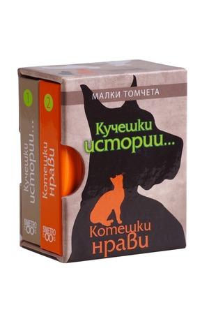 Книга - Малки Томчета - кучешки истории... котешки нрави