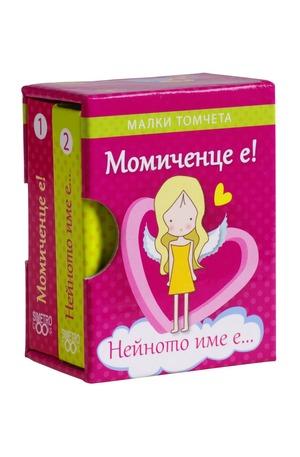 Книга - Малки томчета - Момиченце е! Нейното име е...