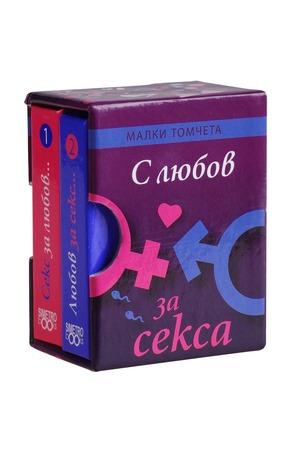 Книга - Малки томчета - С любов за секса
