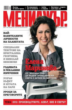 е-списание - МЕНИДЖЪР./брой 1