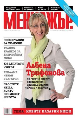 е-списание - МЕНИДЖЪР. - брой 3/2012