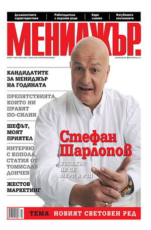 е-списание - МЕНИДЖЪР.- брой 7/2012