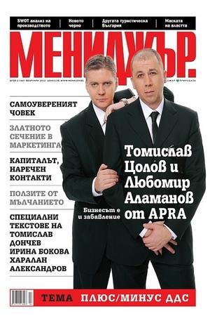 е-списание - МЕНИДЖЪР. - брой 2/2012