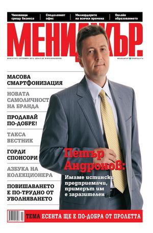 е-списание - МЕНИДЖЪР.- брой 9/2012