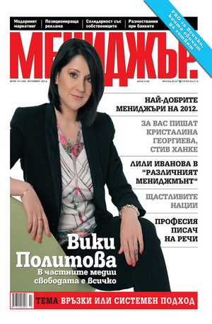 е-списание - МЕНИДЖЪР - брой 10/2012