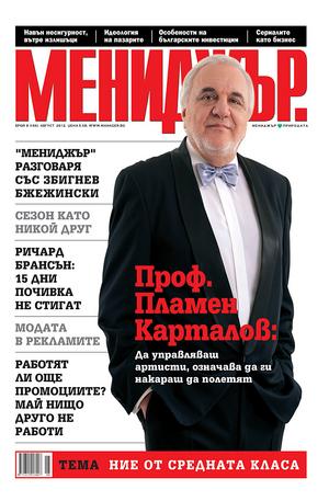 е-списание - МЕНИДЖЪР.- брой 8/2012