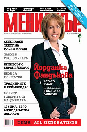 е-списание - МЕНИДЖЪР.- брой 5/2012