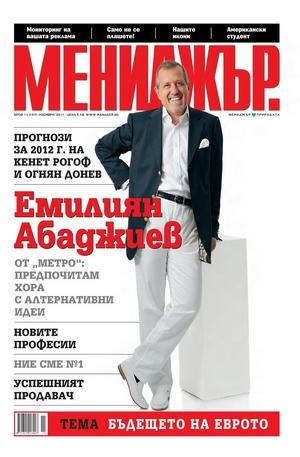 е-списание - МЕНИДЖЪР./брой 11