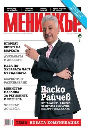е-списание - МЕНИДЖЪР. - брой 4/2012