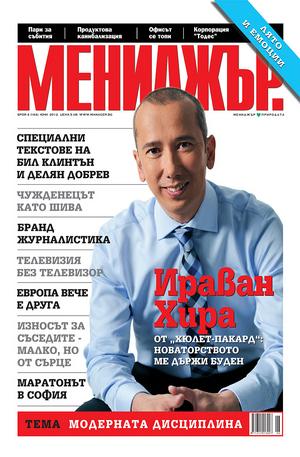 е-списание - МЕНИДЖЪР.- брой 6/2012